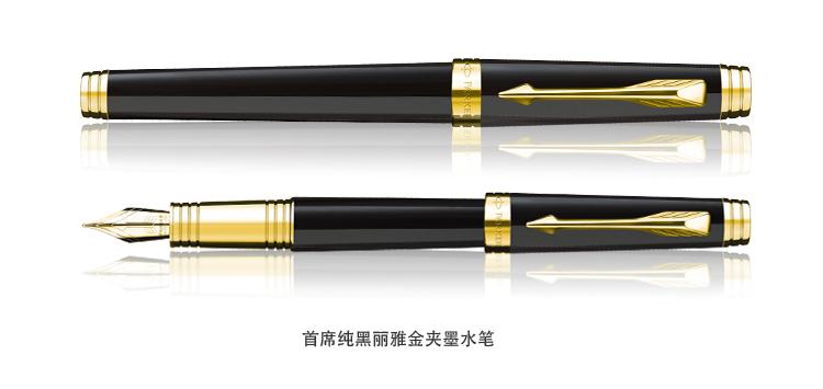 派克首席系列纯黑丽雅金夹墨水笔(钢笔)