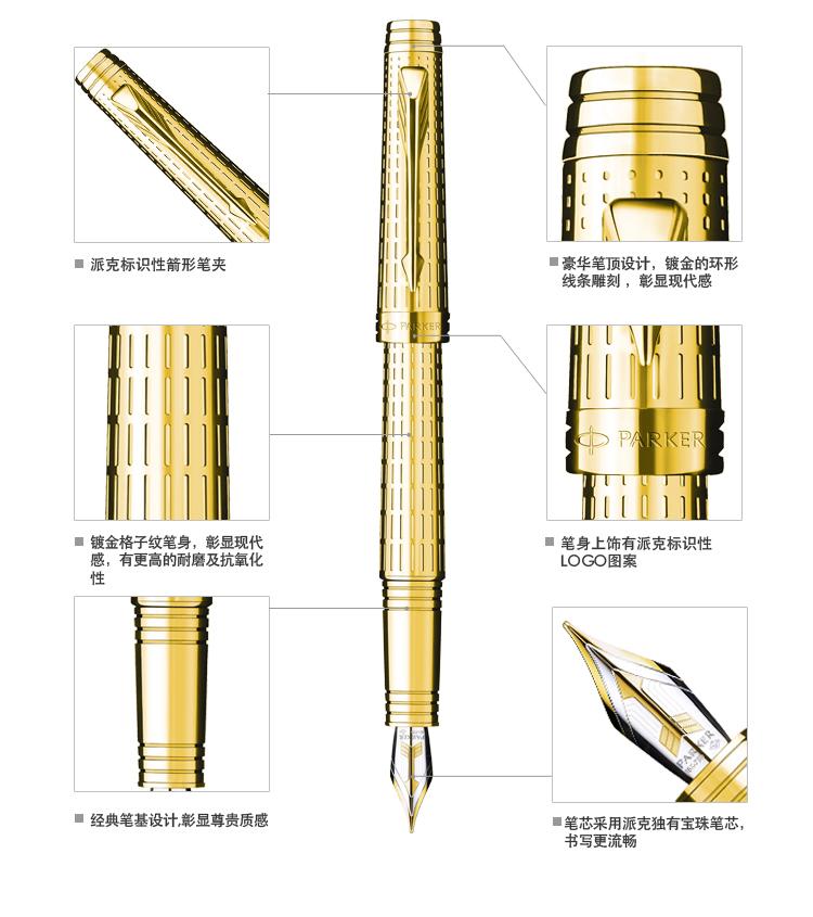 派克首席系列豪华镀金金夹墨水笔(钢笔)
