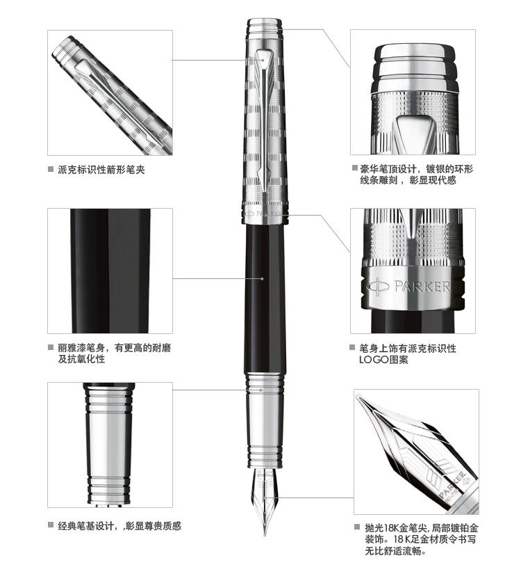 派克首席系列特别纯黑丽雅白夹墨水笔(钢笔)