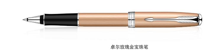 派克卓尔系列玫瑰金原子笔(圆珠笔)