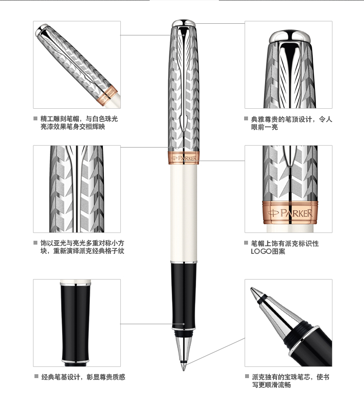派克卓尔系列金镶玉宝珠笔(签字笔)