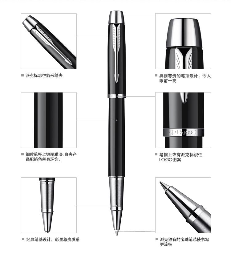 派克IM系列磨砂黑杆白夹宝珠笔(签字笔)