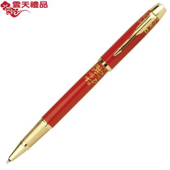 派克IM系列和谐宝珠笔(签字笔)
