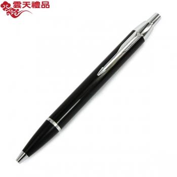 派克IM系列纯黑丽雅白夹原子笔(圆珠笔)