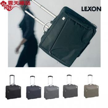 LEXON 150D超细纤维行李箱