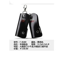 车钥匙包F-8180