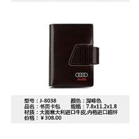 书页卡包J-8038