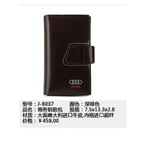 商务钥匙包J-8037