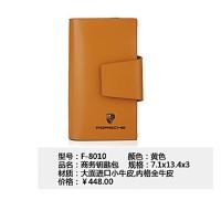 商务钥匙包F-8010