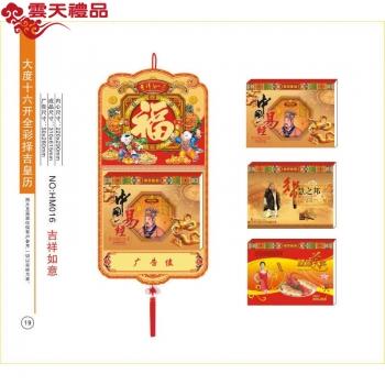 2012大度十六开全彩择吉皇历 双日撕历 吉祥如意 HM016