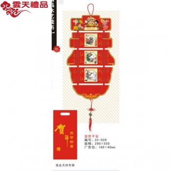 2012木艺五折吊牌挂历 富贵平安  CX-026