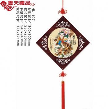 2012年精美红木中国结挂历 龙年纳福 (方型)HL-107