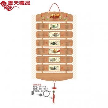 2012木艺八折吊牌中国结挂历 诚信是金 CX-013