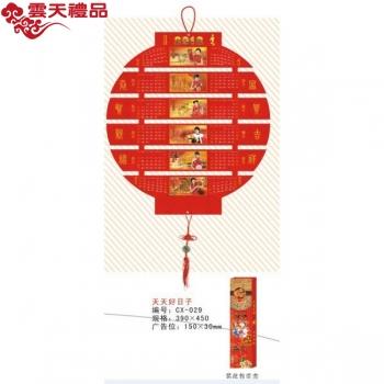 2012木艺五折吊牌挂历 天天好日子 CX-029