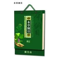 2012高档特种规格择吉通胜日历 本草纲目 A128