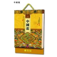 2012高档特种规格择吉通胜日历 中国龙 A127
