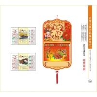 2012正度九开全彩择吉周历 福星高照 HM029
