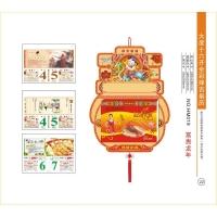 2012大度十六开全彩择吉皇历 富贵龙华 HM019