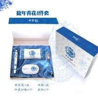 青花龙年四件套(青花笔、书签、竹炭护腕、无线鼠标)-北京商务礼品网