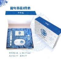 青花龙年四件套(青花笔、U盘4G、名片盒、无线鼠标)—北京商务礼品网
