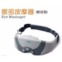 奥美康 眼部按摩器(振动型)Y-M0017