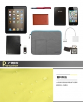 iPad收纳包