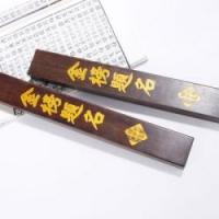 特色中国风红木镇纸文房四宝描金工艺金榜题名对镇